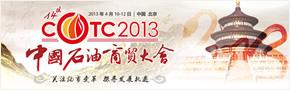 2013年(第十四届)中国石油商贸大会