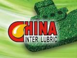第十四届中国国际润滑油品及应用技术展览会