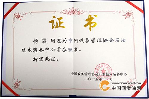贺中国实业大佳润石油加入西安设备管木篮图片