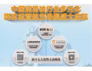"""智千重公司正式运营主流行业门户网站""""中国润滑油网 (www.chinalubricant.com) """""""