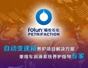 福伦石化(长春)润滑科技有限公司