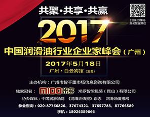 2017中国润滑油行业企业家峰会(广州)喜获众多重磅嘉宾与企业支持!
