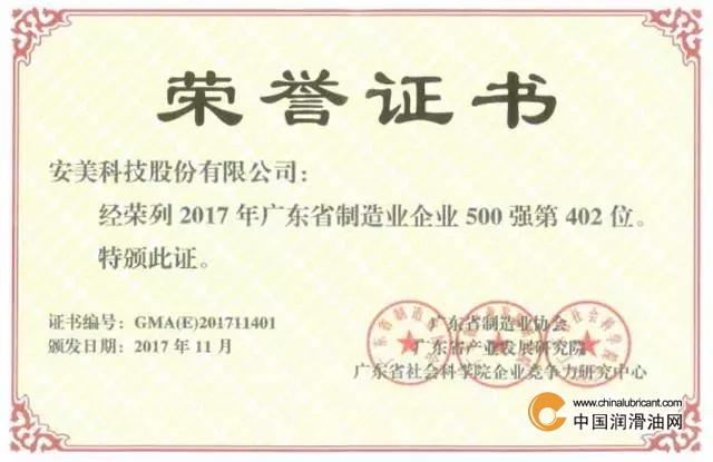 科技!安美企业上榜2017年广东省制造业重磅5a科技架图片
