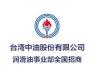 台湾中油股份有限公司全国招商