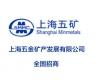 上海五金矿产发展有限公司全国招商