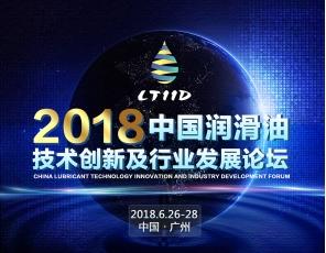 大幕将启 ‖ 2018中国润滑油技术创新及行业发展论坛将于6月26-28日举行