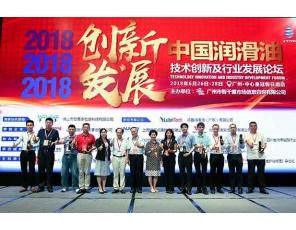 2018中国润滑油技术创新及行业发展论坛盛大举行——问道大咖、共享资源、创造商机、共进共赢
