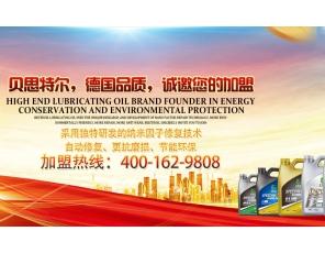 贝思特尔:实力品牌,深耕中国;德国技术,纳米修复