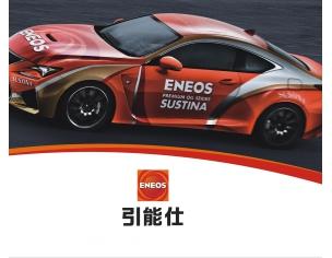 ENEOS引能仕润滑油