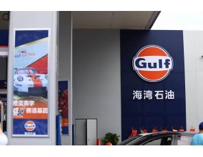 """""""曼联球星,为你加油"""",GULF海湾石油首个国内加油站盛大启动"""