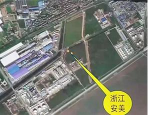 安美投资3.5亿元,将在浙江独山港化工园设立华东第二工厂