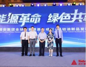 能源革命 绿色共享——潞安集团全球首家煤基合成Ⅲ+基础油新品发布会在上海隆重举行