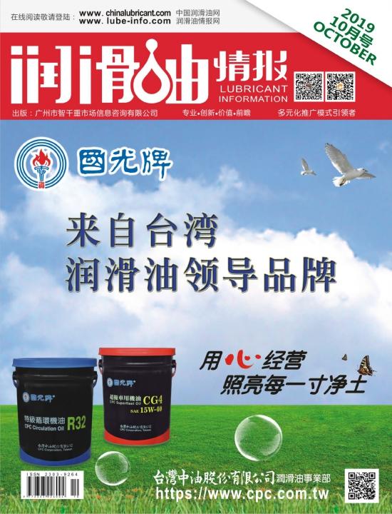 润滑油情报杂志10月