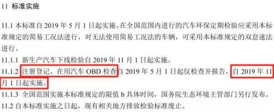 车辆年检 OBD检查