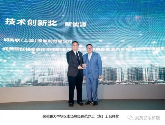 润英联添加剂 中国汽车行业技术大奖
