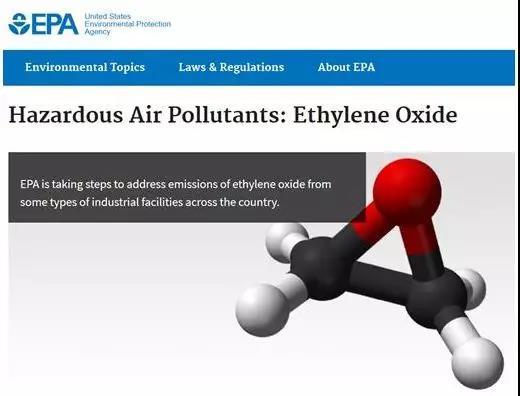 美国环保署控制环氧乙烷排放