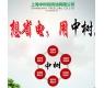 上海中树润滑油有限公司招商