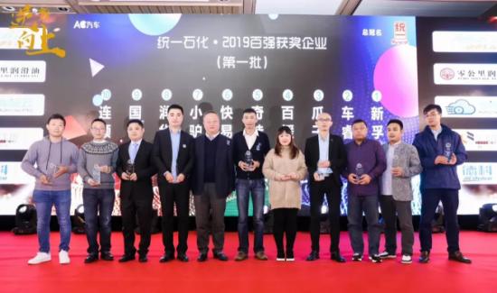 中国汽后市场百强连锁终端榜单揭晓