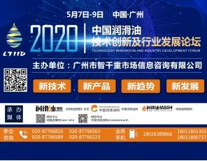 官宣 ‖ 2020年5月7-9日 · 中国润滑油技术创新及行业发展论坛 · 再聚羊城,再谱新章