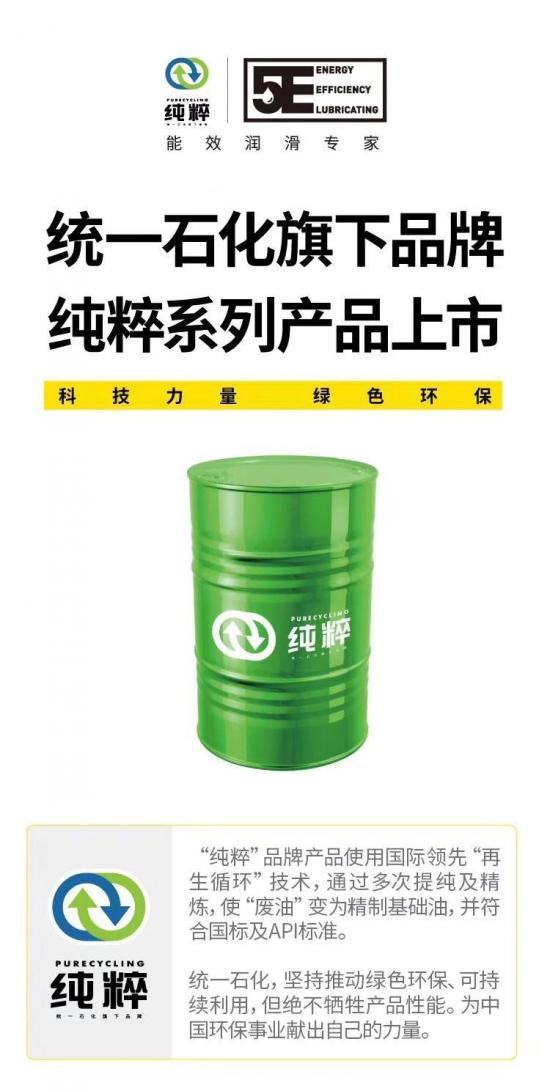 统一润滑油纯粹系列产品上市1