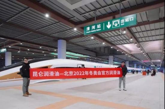 昆仑润滑号京张高铁列车今日首发
