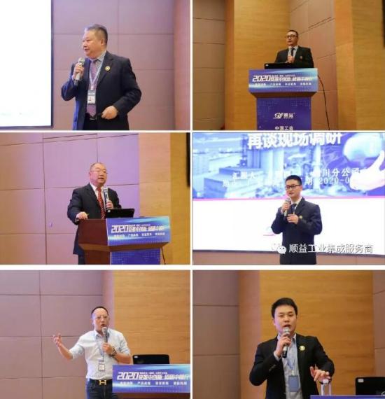 顺益体系(集团)2020学习论坛