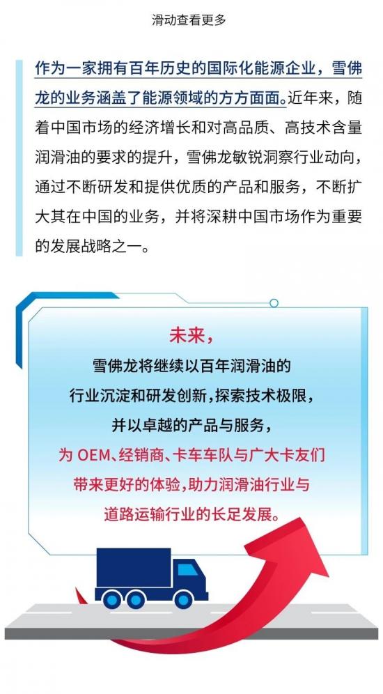 雪佛龙德乐获中国物流•商用车年度最受欢迎润滑油品牌