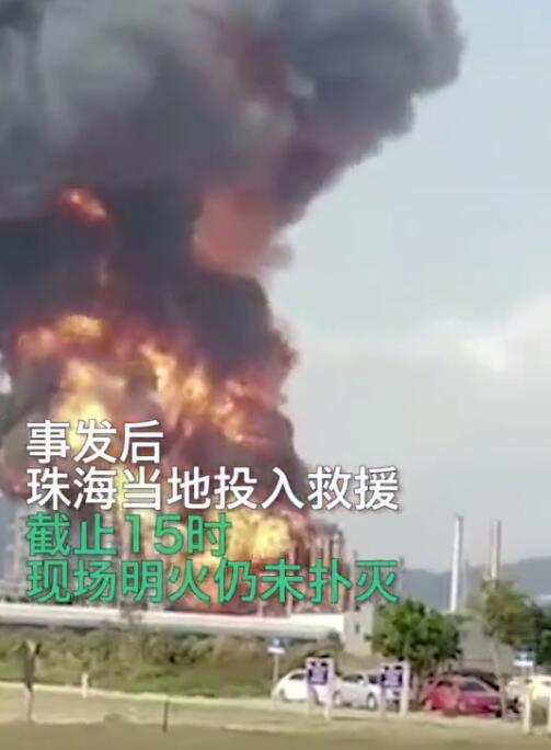 珠海一化工厂发生爆炸