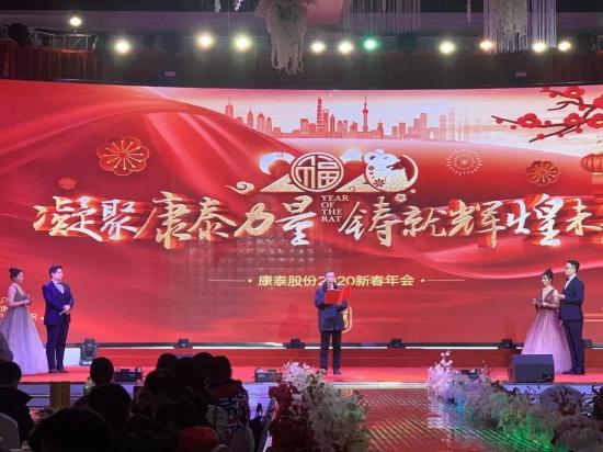 锦州康泰润滑油添加剂股份有限公司年会