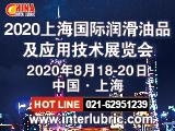2020 第二十一届中国国际润滑油品及应用技术展览会