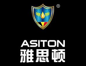 "ASITON""雅思顿""润滑油:军工品质 源自德国"