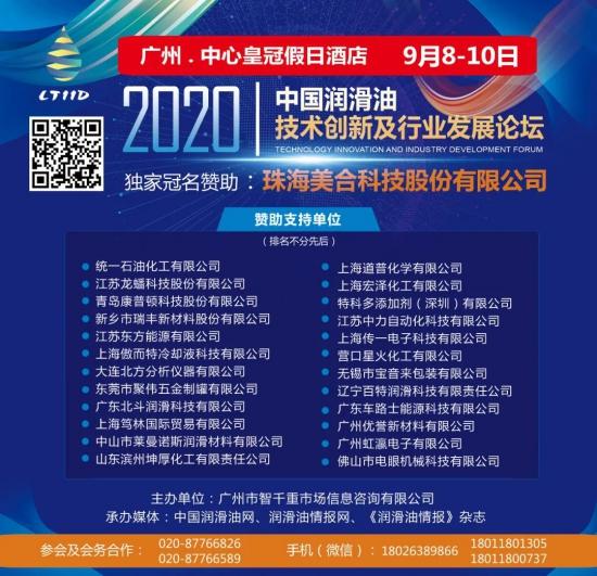 中国润滑油技术创新及行业发展论坛即将开启