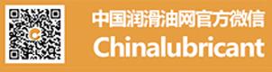 中国润滑油网微信