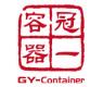 东莞市冠一塑料容器有限公司