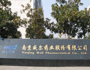 南京威尔药业集团股份有限公司