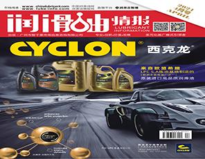 《润滑油情报》杂志2021年4月刊