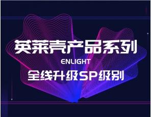 英莱壳英尊ET系列、英速X系列全线升级SP等级!