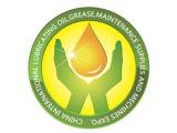 第十七届中国(南京)国际润滑油、脂、养护用品及技术设备展览会