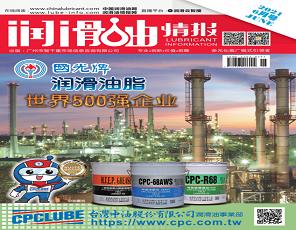 《润滑油情报》杂志2021年6月刊