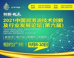 约起!广州· 9月8-10日· 2021中国润滑油技术创新及行业发展论坛(第六届)