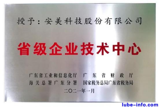 安美被认定为广东省省级企业技术中心-中国润滑油网