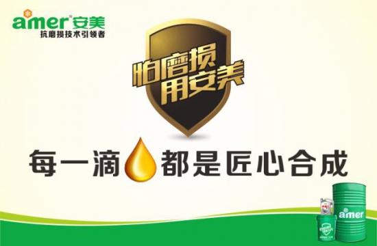 安美科技股份有限公司检测中心通过CNAS认可 中国润滑油网