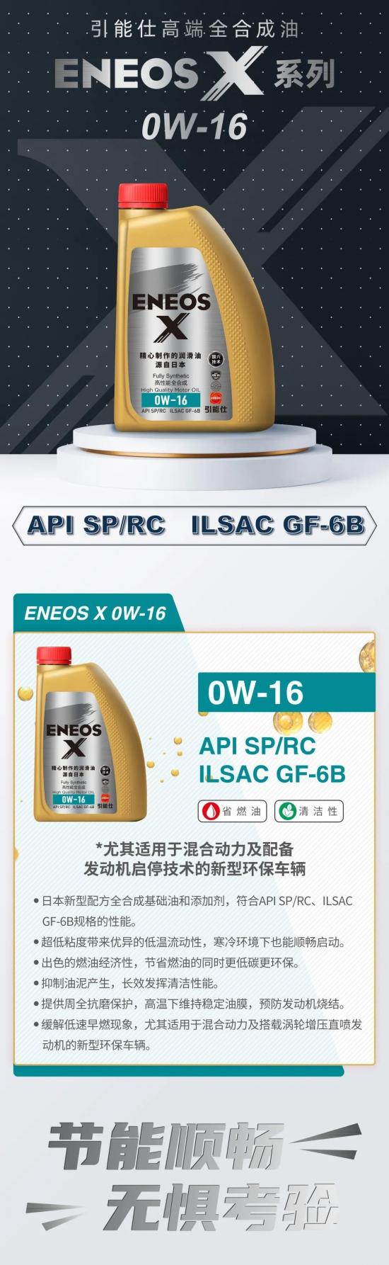 引能仕润滑油长期重视低粘度环保,专注制造低粘度润滑油 中国润滑油网