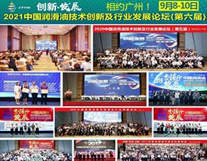 今年必参会议!广州· 9月8-10日· 2021中国润滑油技术创新及行业发展论坛(第六届)
