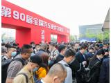 第90届全国汽车配件交易会于2021年10月17 --19日在山东国际会展中心举行。