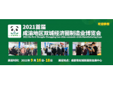 2021首届成渝地区双城经济圈制造业博览会