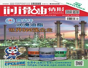 《润滑油情报》杂志2021年9月刊