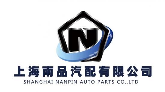 上海南品汽配有限公司