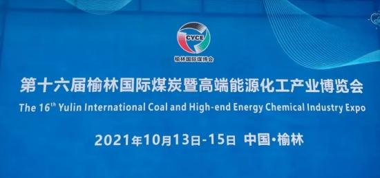 第十六届榆林国际煤炭暨高端能源化工产业博览会