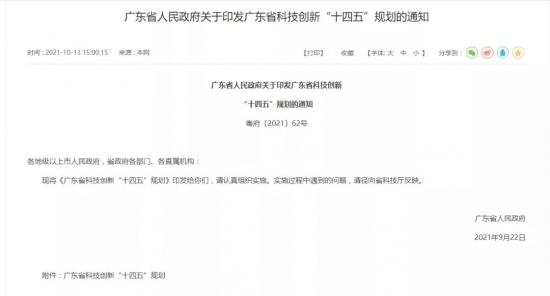 广东省加快氢燃料电池汽车产业发展实施方案